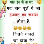 Boy Girl jokes In Hindi Images Wallpaper Photo Pics – 178+ जोक्स