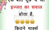 Boy Girl jokes In Hindi Images Wallpaper Photo Pics - 178+ जोक्स