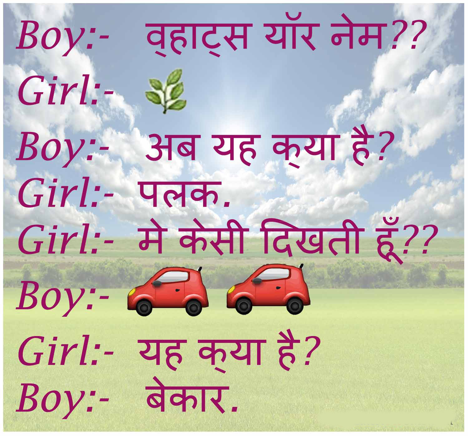 Boy Girl jokes In Hindi Images Wallpaper Pictures Photo Pics HD Download