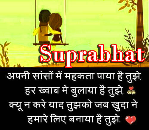 Suprabhat Images Wallpaper Photo Pictures Pics Free Download