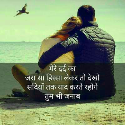 Hindi Sad Love Couple Heart Touching Whatsapp DP Images Wallpaper Photo Download