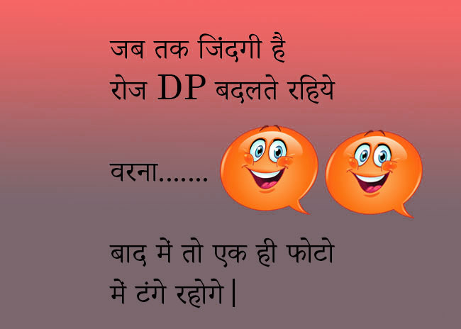 Funny Whatsapp DP Images Status Photo Wallpaper Photo Pics Download