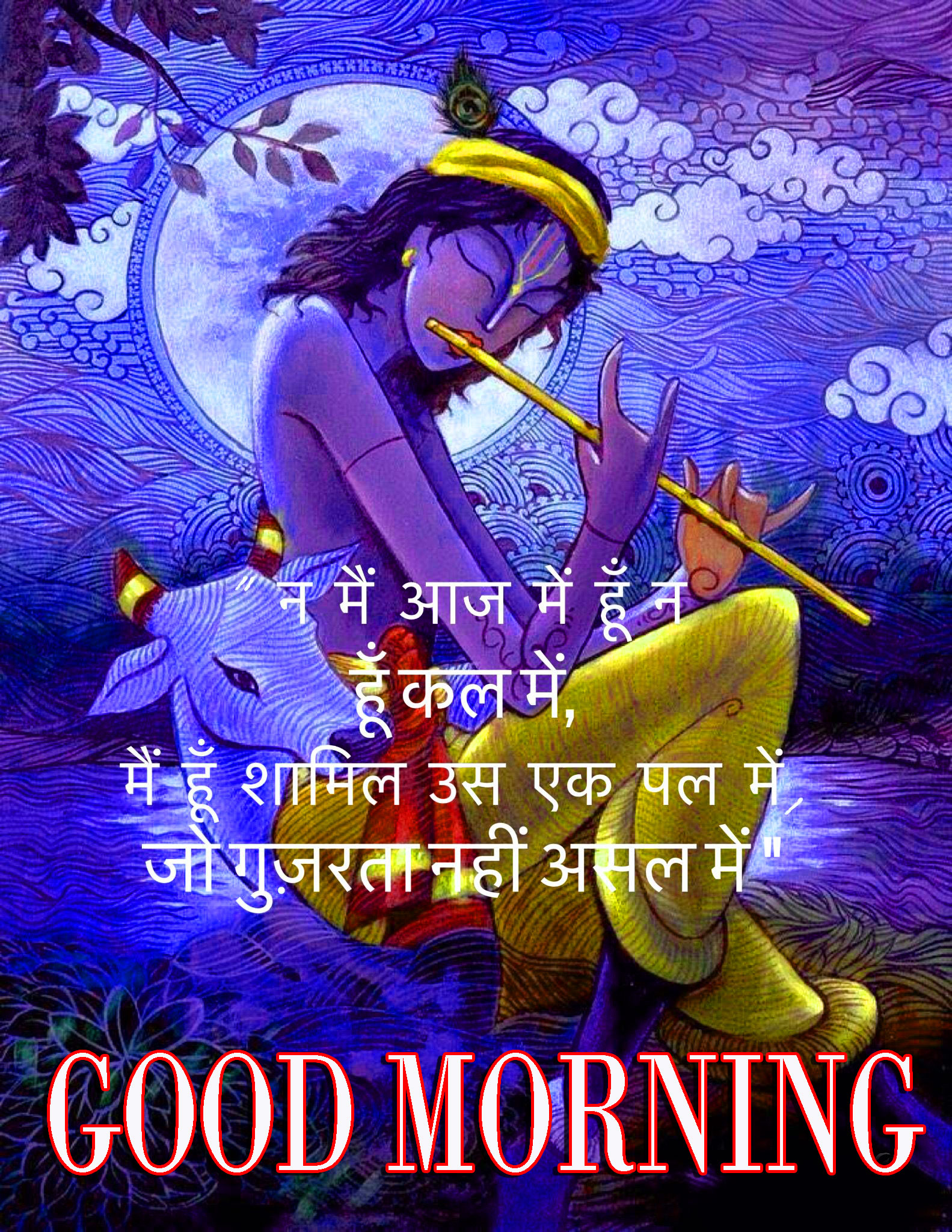 Good morning love images hindi
