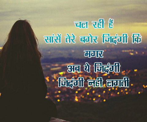 Hindi Sad Status Images Wallpaper Pictures Download