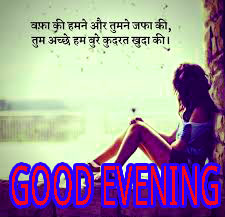 Hindi Good Evening Images With Hindi Shayari Pics Pictures Photo HD For Whatsapp