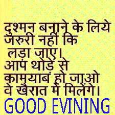 hindi-good-evening-images63