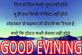 Hindi Good Evening Images With Hindi Shayari Pics Pictures Photo HD Download