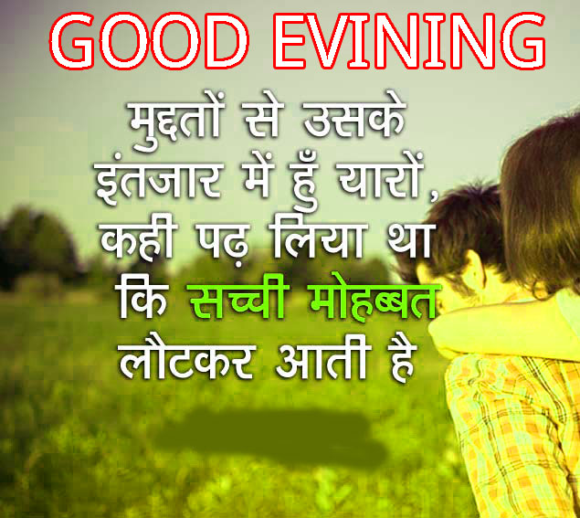 Hindi Good Evening Images With Hindi Shayari Pics Pictures Photo Free HD