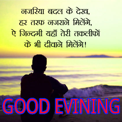 Hindi Good Evening Images With Hindi Shayari Pics Pictures Photo Free Download