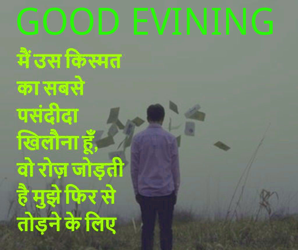 Hindi Good Evening Images With Hindi Shayari Pics Pictures Photo Download