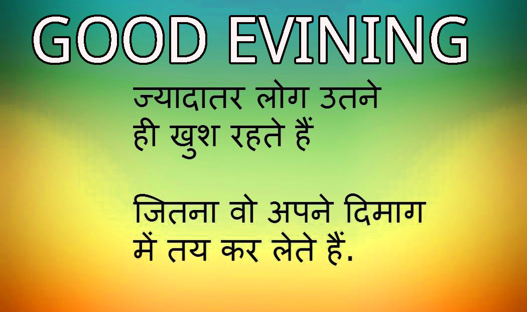 Hindi Good Evening Images With Hindi Shayari Pics Photo Wallpaper HD