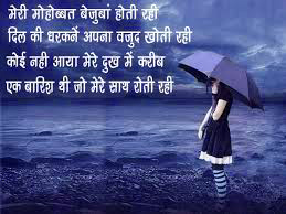 Hindi Sad Status Images Pictures Wallpaper Photo Pics Free Download