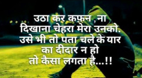 Hindi Sad Status Images Pictures Wallpaper Photo Pics HD For Whatsapp