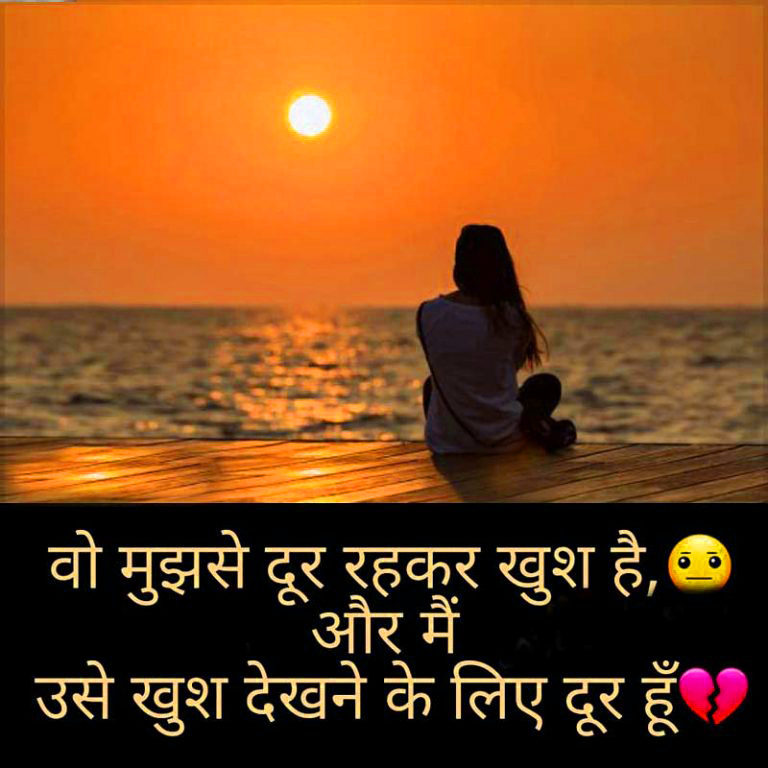 Hindi Sad Status Images Wallpaper Pics For Whatsapp- 400