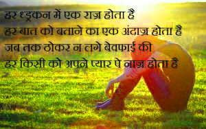 Hindi Sad Status Images Pictures Wallpaper Photo Pics Free HD