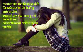Hindi Sad Status Images Pictures Wallpaper Photo Pics HD