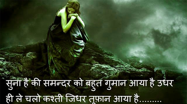 Hindi Sad Status Images Pictures Wallpaper Photo Pics Download