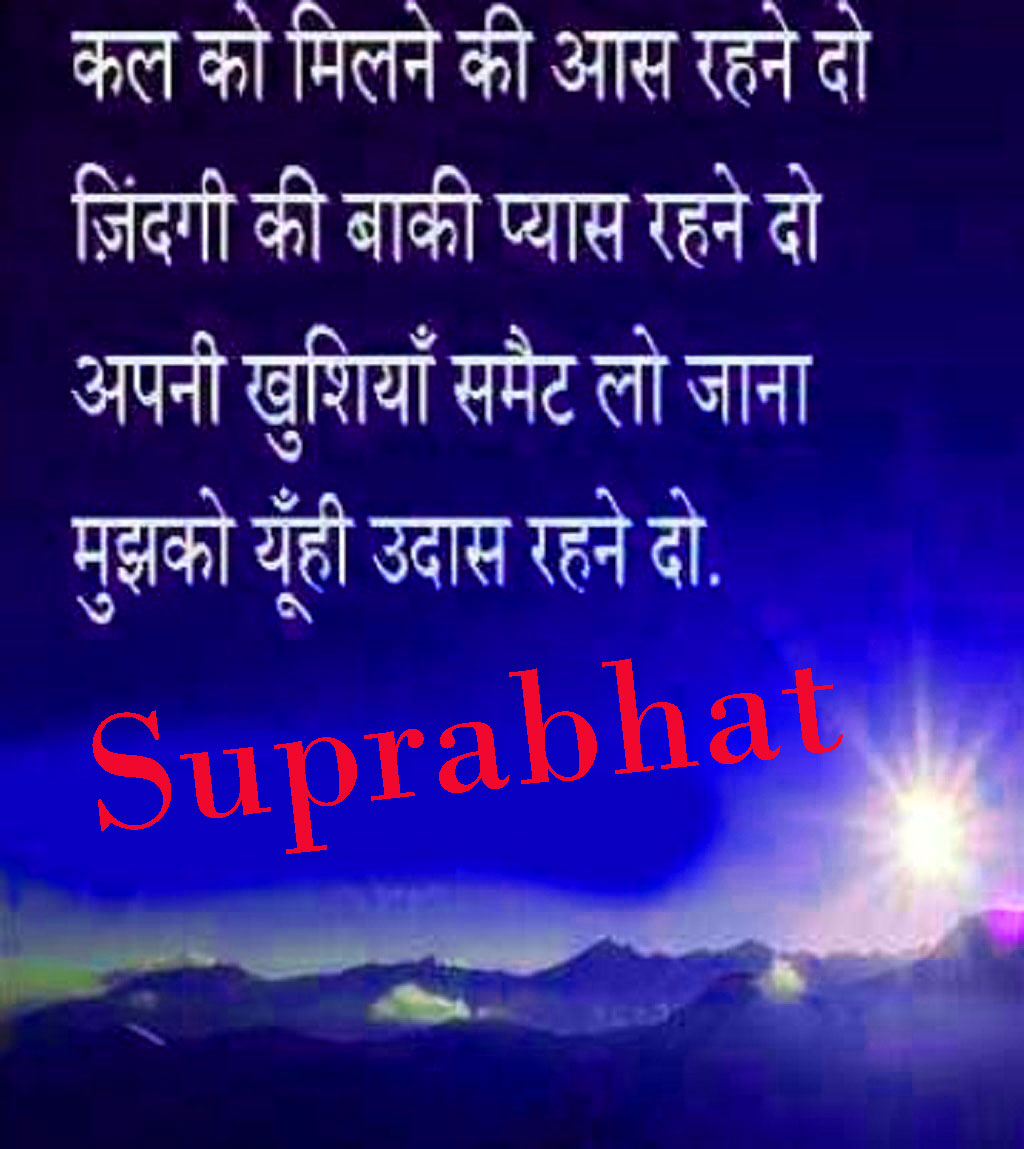 Suprabhat Images Wallpaper Pictures Photo Pics Download For Whatsapp