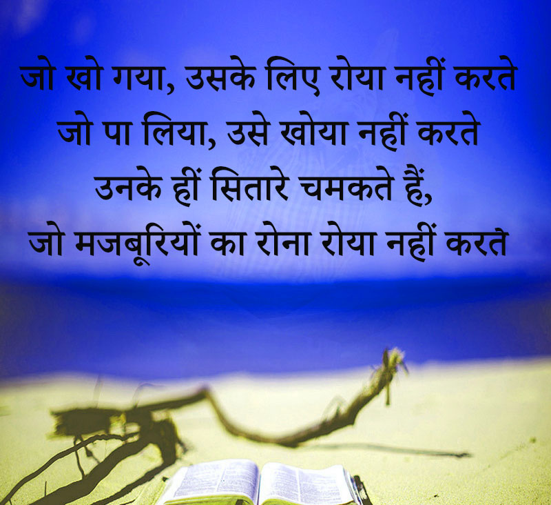Motivational Suvichar Quotes In Hindi Images Photo Pics