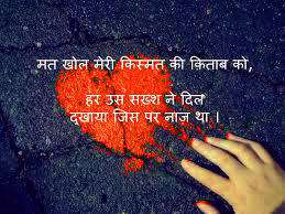 Hindi Sad Love Couple Heart Touching Whatsapp DP Images Photo Wallpaper Free Download