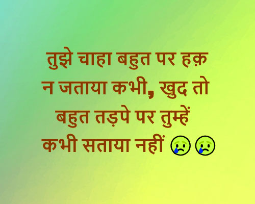 New Sad Love Couple Heart Touching Whatsapp DP Images In Hindi - 122