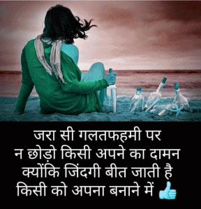 Hindi Sad Love Couple Heart Touching Whatsapp DP Images Pictures Pics Free HD Download