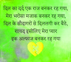 Hindi Sad Love Couple Heart Touching Whatsapp DP Images Pictures Pics Download