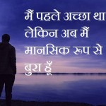 New Sad Love Couple Heart Touching Whatsapp DP Images In Hindi – 122+ हिंदी व्हाट्सप्प डप