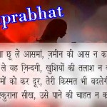 Suprabhat Shayari Images Wallpaper Photo Pics with flowers – 133+ सुप्रभात