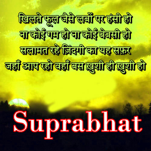 Suprabhat Images Wallpaper Pictures Photo Pics HD For Facebook