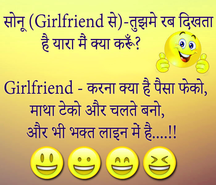 gf bf jokes in hindi Images Wallpaper Photo Download