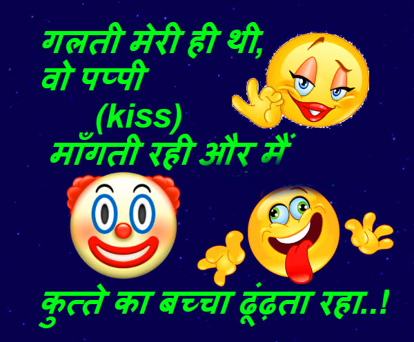 gf bf jokes in hindi Images Photo Wallpaper Free HD Download