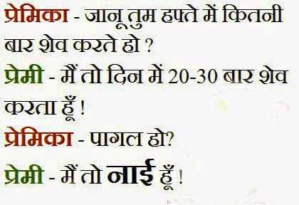 gf bf jokes in hindi Images Pictures Photo Download