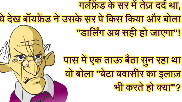 gf bf jokes in hindi Images Photo Wallpaper Download