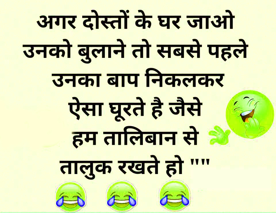 Tell funny jokes in hindi for whatsapp images