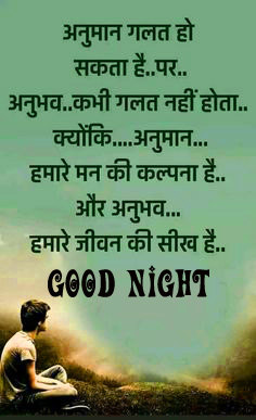 Best hindi quotes good night images pics Pictures Wallpaper for WhatsappBest hindi quotes good night Images (3)