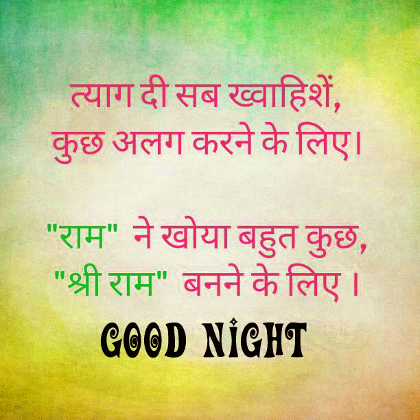Best hindi quotes good night images Wallpaper for WhatsappBest hindi quotes good night Images (6)