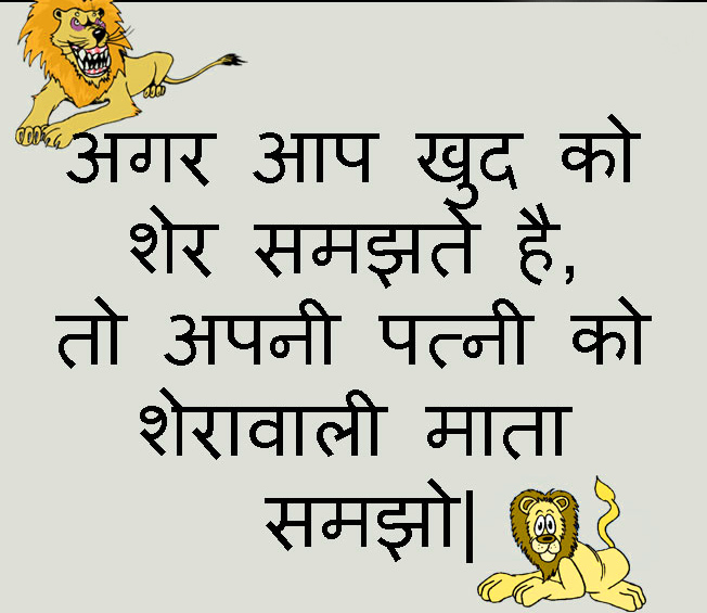 Hindi Jokes Chutkule shayari Images Wallpaper pictures Free Download For Whatsapp