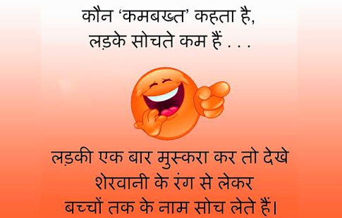 Hindi Jokes Chutkule shayari Images Pics Wallpaper HD Download
