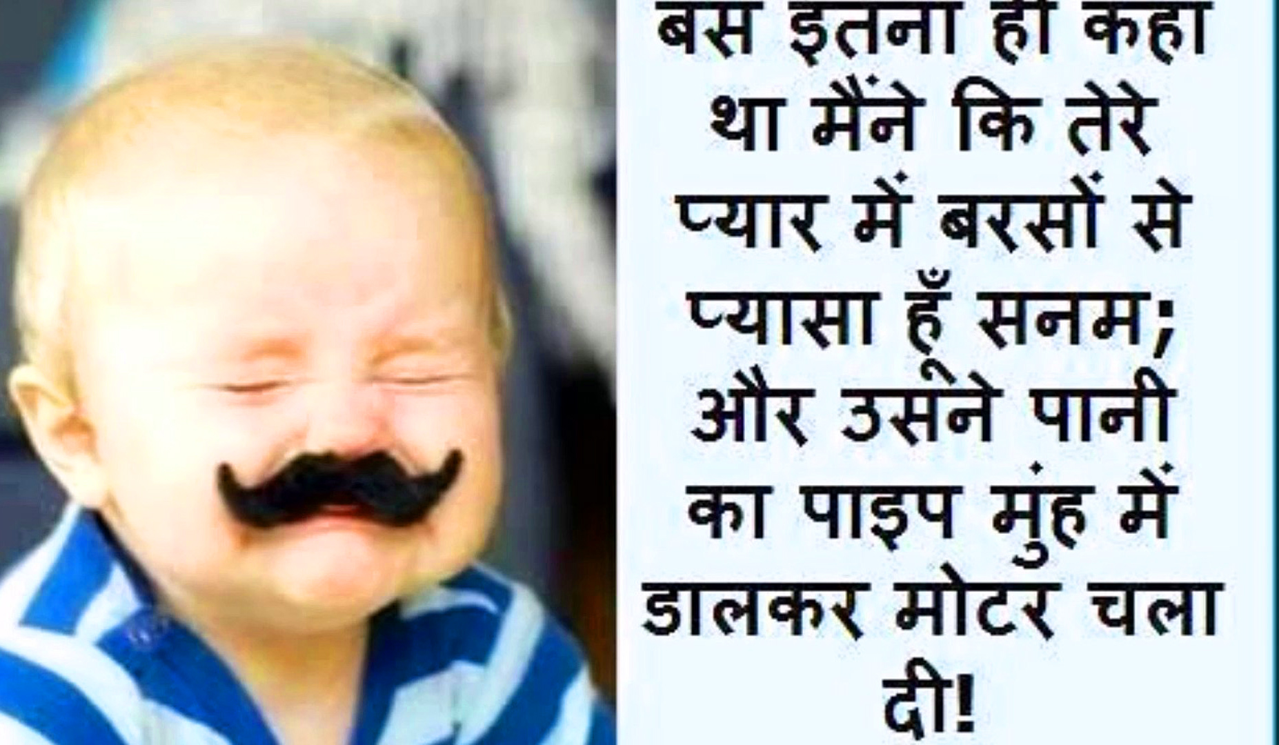 Hindi Jokes Chutkule shayari Images Wallpaper pics for Facebook
