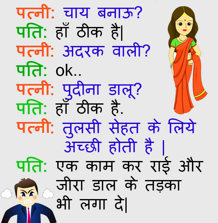 Hindi Jokes Chutkule shayari Images Wallpaper Pics Free Download