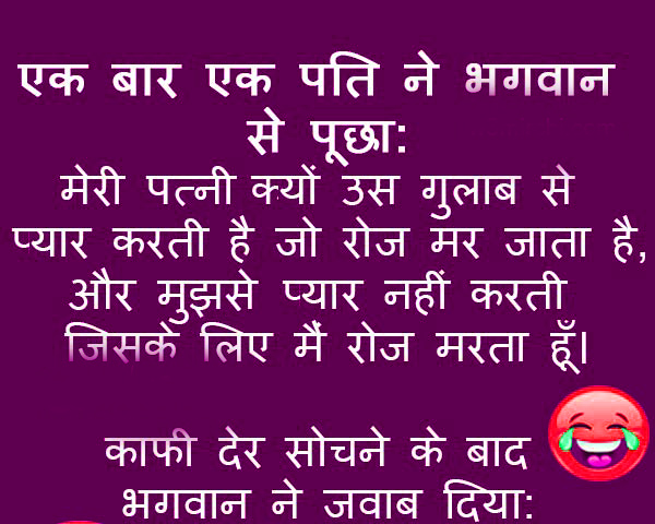 Hindi Jokes Chutkule shayari Images FOR Wife