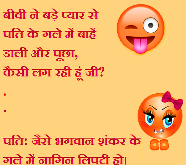 Hindi Jokes Chutkule shayari Images Photo Pics Free Download