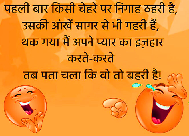 Hindi Jokes Chutkule shayari Images Wallpaper Pictures  HD Download