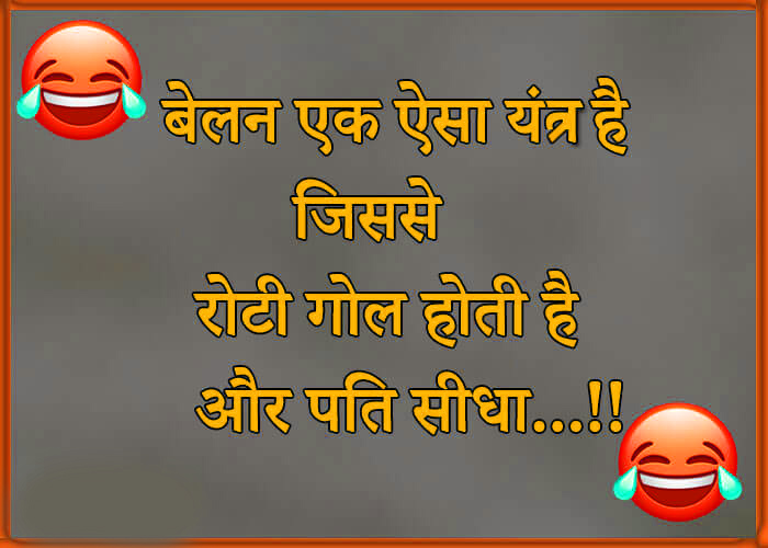 Hindi Jokes Chutkule shayari Images Wallpaper Pics Free Download & Share