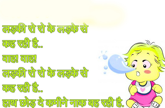 Hindi Jokes Chutkule shayari Images pics HD