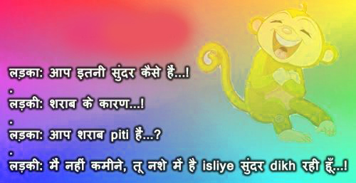 Hindi Jokes Chutkule shayari Images HD
