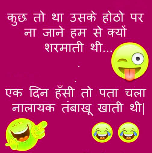 Hindi Jokes Chutkule shayari Images Pics HD Download for FB