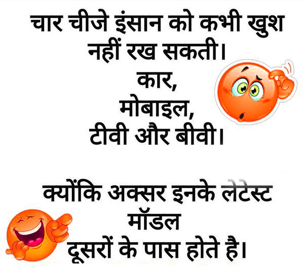 Hindi Jokes Chutkule shayari Images Wallpaper Pics Free Download & Share On your Profile