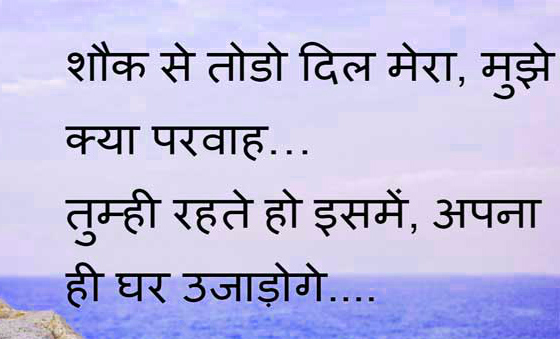 Jokes Chutkule shayari Images Wallpaper for Whatsapp